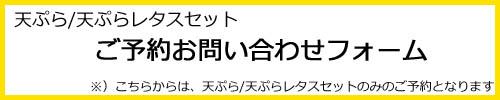天ぷら予約